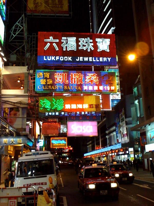 hongkongneon
