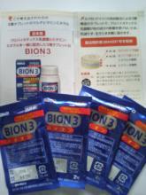 BION3.jpg