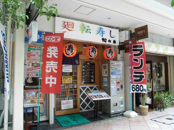 蛇の目寿司本舗