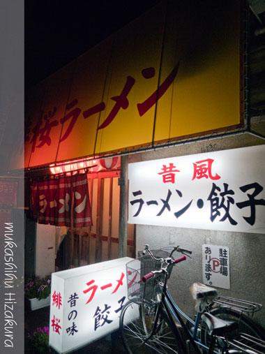 緋桜 店の外観