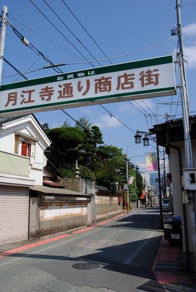 月江寺商店街看板