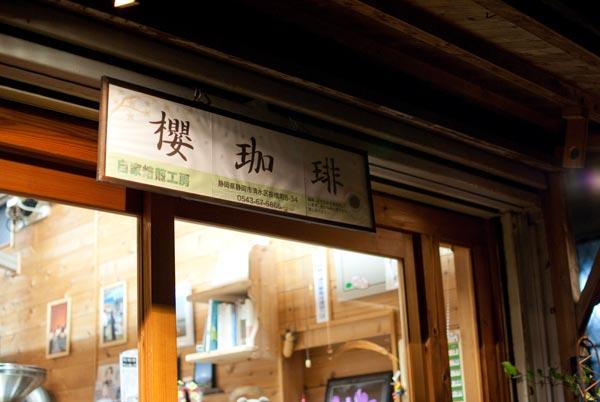 櫻珈琲 店の外観