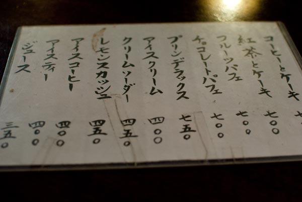 おしるこ喫茶 メニュー1