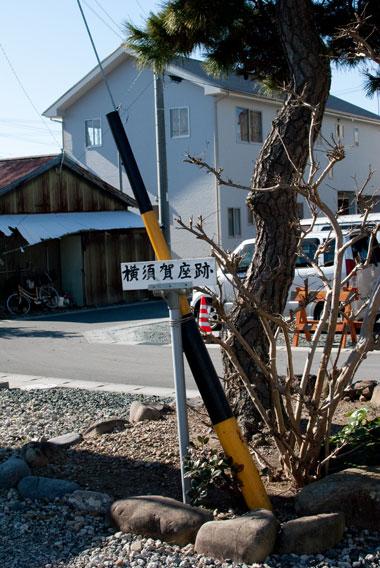 横須賀座跡地