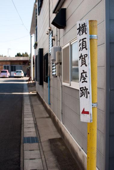 横須賀座跡地看板