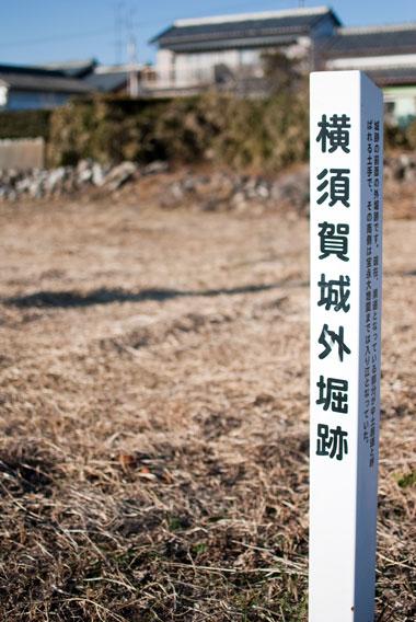 横須賀城外堀跡