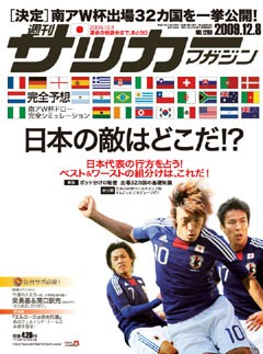 週刊サッカーマガジン2009年12月8日号