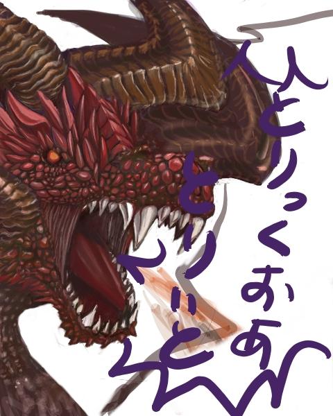 red-dragon_20081031190338.jpg