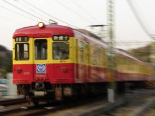 train20080406 002
