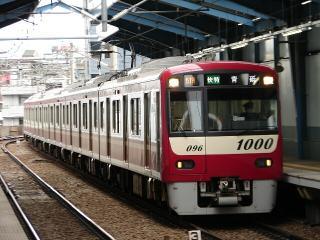 train20080419 024