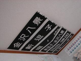 train20080525 024