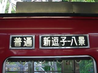 train20080610 004