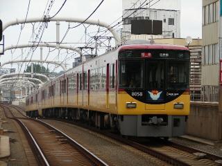 train20080810 051