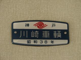 train20080810 058