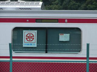 train20080917 012