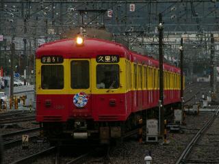 train20081024 005