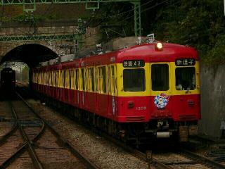 train20081114 004
