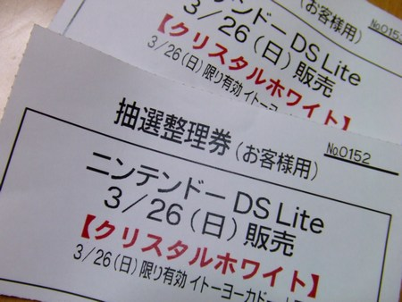 2006_03260005.JPG