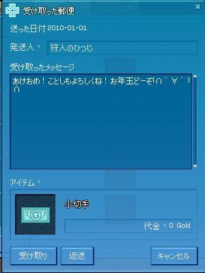 お年玉_01