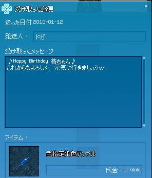 誕生日プレ_04