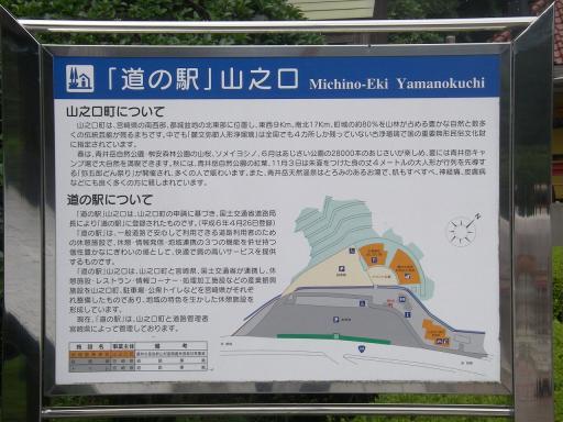 Yamanokuchi2.jpg