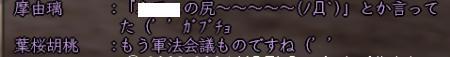 尻Σ(´д`ノ)ノ