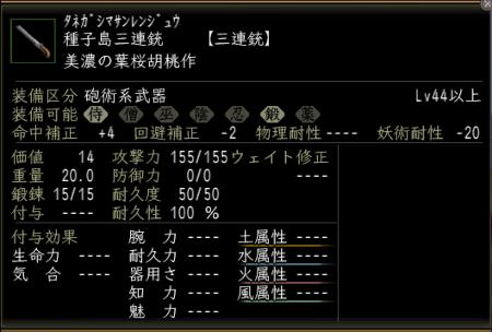 種子島三連銃..._〆(゚▽゚*)