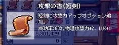 攻撃60短剣