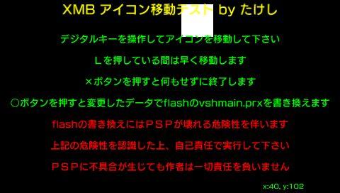 起動XMBソフト