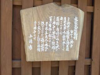 komoro_ido.jpg
