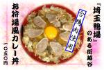 kamokare-don.jpg