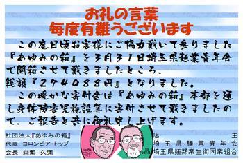 平成15年度「あゆみの箱」礼状