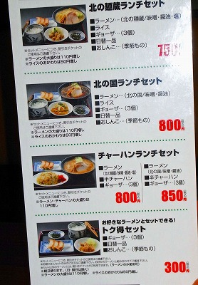 s-北の麺蔵1