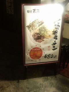 吉蔵ラーメン