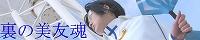 ura_miyutama2.jpg