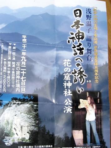 日本神話への誘い
