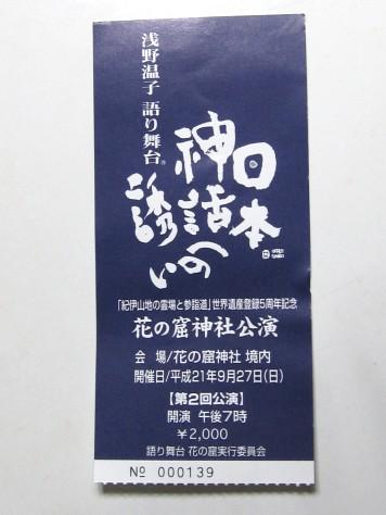 日本神話への誘い 003