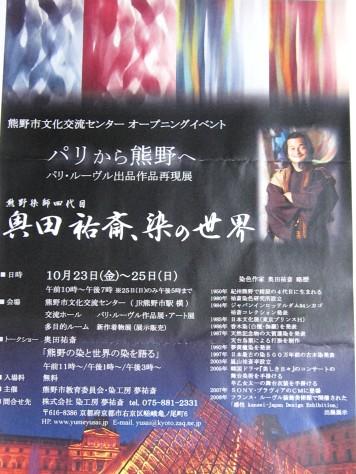 奥田祐斎 002