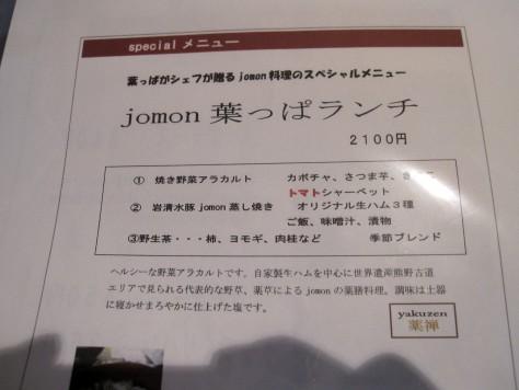 「葉っぱがシェフ」jomon 024