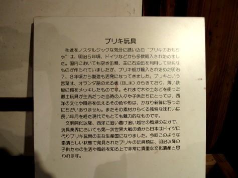 土井子供くらし館 006