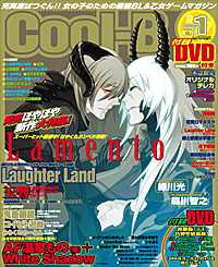 Cool-B 1月號
