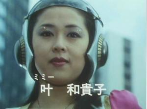 宇宙刑事ギャバン ミミー 叶和貴子 画像