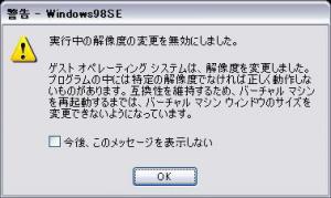 Microsoft Virtual PC 2004 3