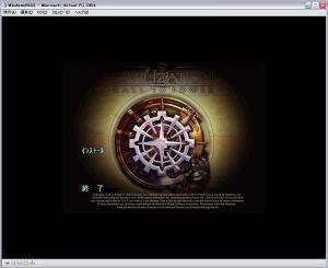 Microsoft Virtual PC 2004 7