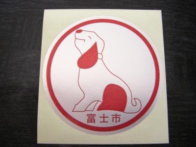 2008.4.7kureapolo狂犬病予防注射 001