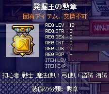 発掘王の勲章