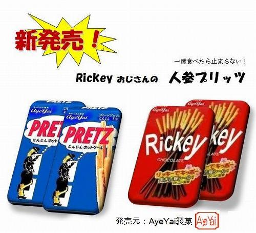Rickey Pretz 買ってネ ^^)