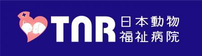 TNR日本動物福祉病院_大_convert_20091205002251