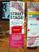 KATSUO 札幌アートステージⅡ