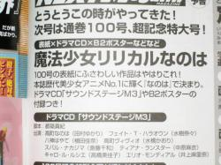 2007otaku 002